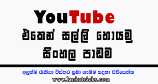 IQ questions with answers in sinhala PDF for Givrnment ...