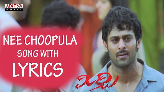 Nee Choopula Song Lyrics in Telugu - Mirchi | Prabhas, Anushka, Richa