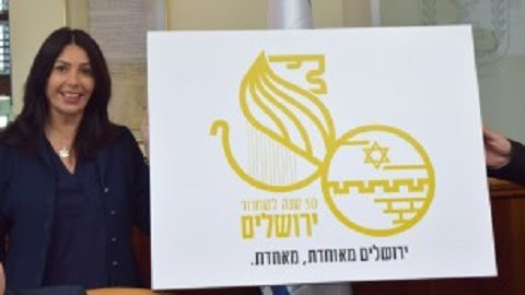 Culture Minister Miri Regev displays the logo to be used in official Jerusalem Day events
