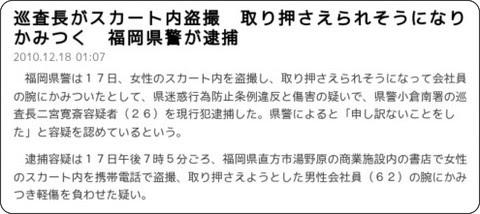 http://sankei.jp.msn.com/affairs/crime/101218/crm1012180109000-n1.htm