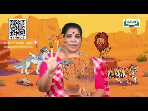 3rd Tamil ஒன்றுபட்டால் உண்டு வாழ்வு இயல் 1.2 பகுதி 1 Kalvi TV