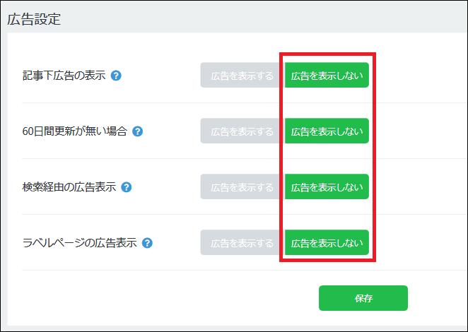a00009_Google審査用Seesaaブログの設定変更_07