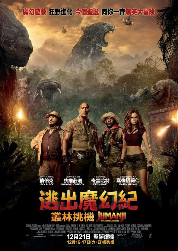 /野蠻遊戲2:瘋狂叢林(Jumanji: Welcome to the Jungle)poster