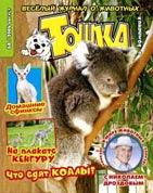 детские журналы, журналы для детей