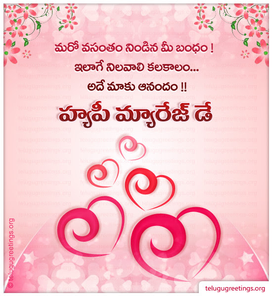 Marriage Day Card 5 Telugu Greeting Cards Telugu Wishes Messages