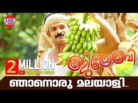 Njaanoru Malayali Song Lyrics – Jilebi Malayalam Movie Songs Lyrics