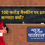 News Ki Pathshala: 100 Cr. वैक्सीन पर नेताओं का 'साइलेंट मोड'| Sushant Sinha