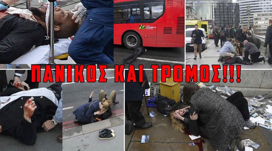 τρομοκρατικη επιθεση Hd: ΘΕΤΙΚΗ ΕΝΕΡΓΕΙΑ: ΞΥΠΝΗΣΑΝ ΕΦΙΑΛΤΙΚΕΣ ΜΝΗΜΕΣ ΑΠΟ ΤΟ