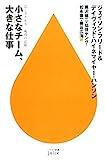 小さなチーム、大きな仕事―37シグナルズ成功の法則 (ハヤカワ新書juice)