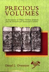 Cover: Precious Volumes in HARDCOVER