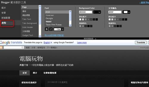 bloggerdraft-10 (by 異塵行者)