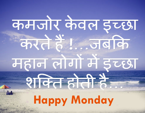 213 Good Morning Happy Monday Wishes Quotes Images Download