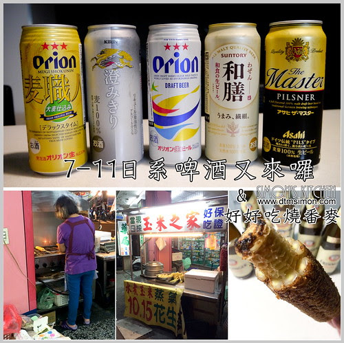 玉米之家日系啤酒00