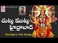 Chuttu Muttu Hyderabad // Gandipeta Gandamma // Svc Recording Company