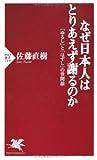 なぜ日本人はとりあえず謝るのか―「ゆるし」と「はずし」の世間論 (PHP新書)