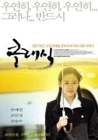 The Classic (클래식 - 2002)