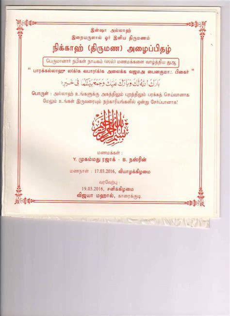Wedding and Jewellery: Muslim wedding invitation wordings