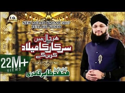 New Milad Title Kalam 2017 - Hafiz Tahir Qadri - Rabi Ul Awwal