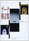 ゲーテ格言集 (新潮文庫)