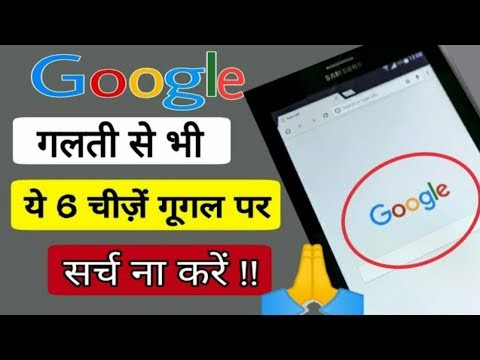 Never search this 5 things on Google !! भूलकर भी ये 5 चीजें गूगल पर ना खोजे Don't do this on Google