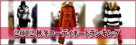 2012秋冬ファッション,秋冬流行コーディネート,2012組曲,組曲ダッフルコート,23区流行,デパート,松菱