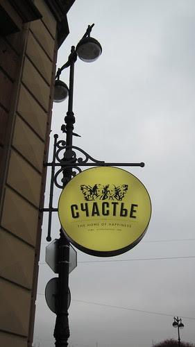 Kahvila Iisakin kirkon aukion varrella