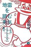 地雷を踏む勇気 ~人生のとるにたらない警句 (生きる技術!叢書)