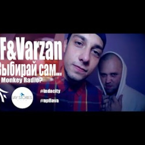 MF&Varzan - Выбирай Сам (prod. Monkey Radio) [Promo to album #indacity]