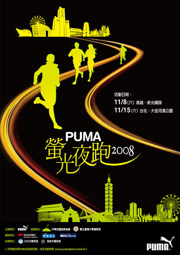 puma 2008 night run