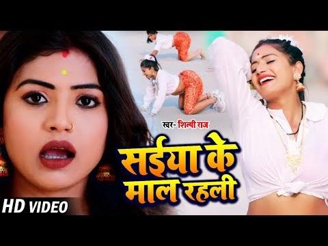 सईया के माल रहली - Download |MP3-MP4-Lyrics| Shilpi Raj, Rani  | Bhojpuri Song 2021