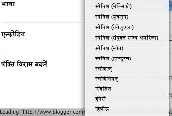 ब्लॉगर-हिंदी-में-पर ब्लॉग्स्पॉट नहीं