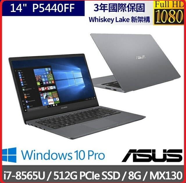 【限定商品】【2018.11 細邊框筆電】ASUS 華碩 P5440FF-0091A8565U 商用筆電 P5440FF/14FHD/i7-8565U/8G/512G/NON-DVD/Win10 Pro 64/3-3-3