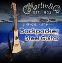 【MARTIN】マーチン・トラベルギター Backpacker Steel Guitar【送料無料】