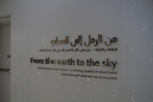 FROM THE EARTH TO THE SKY!