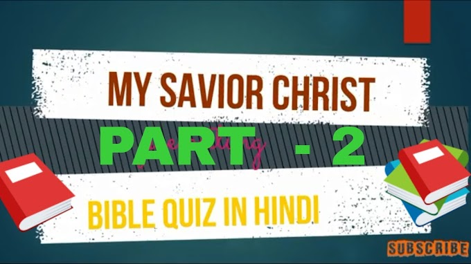 Bible Quiz In Hindi Part-2  // बाइबिल प्रश्नोत्तरी हिंदी में