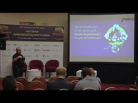 Презентация ИБ для руководства (видео с CISO Forum)