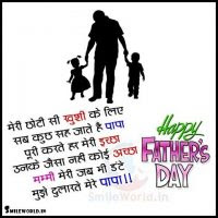 Fathers Day Quotes From Daughter In Hindi Wallpaper Directory