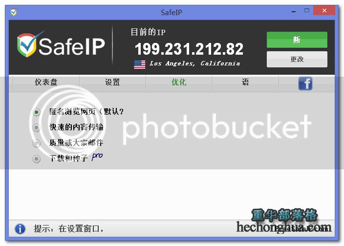 隐藏ip 匿名浏览 safeip IP地址  SafeIP 免费的更改IP地址软件
