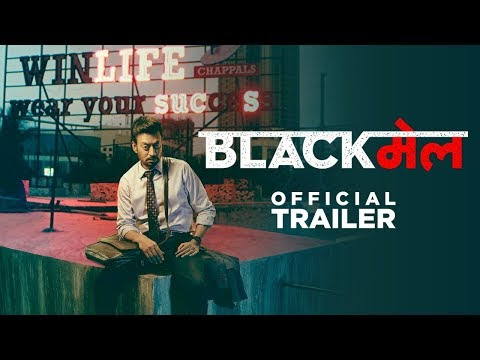 Blackमेल Movie Official Trailer Irrfan Khan & Abhinay Deo