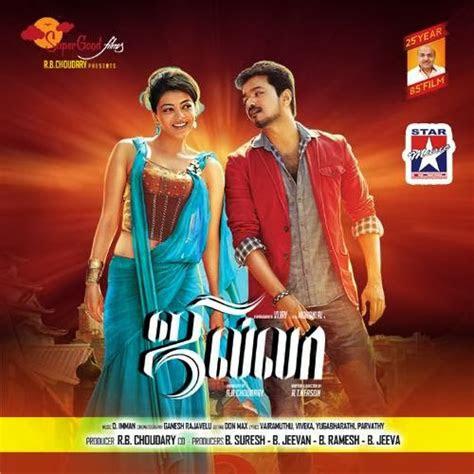 jilla tamil songs  telugu mp songs