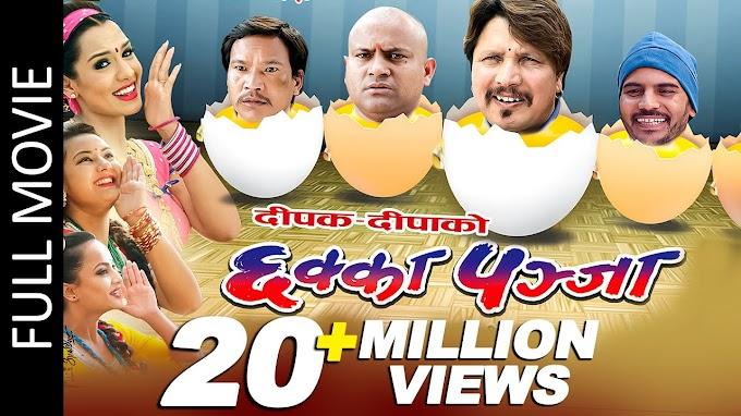 Enjoy Nepali SuperHit Movie CHAKKA PANJA