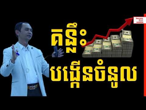 Soum Sambath - How to increase your income | Success Reveal