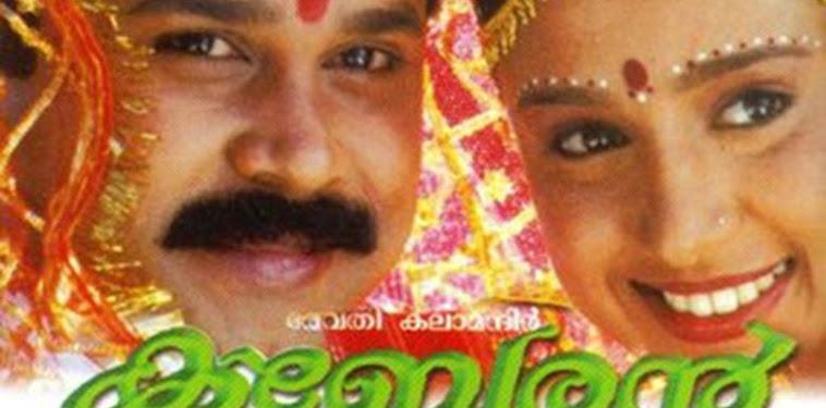 Kuberan Malayalam Movie Poster