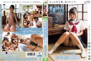 SDAB-003 More H Thing, You Know Want To Be Girl Ryoumi I Want To Commit A Man Misa 18-year-old Uniform, Bloomers, School Swimsuit First Experience 4SEX