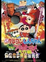 Crayon Shin chan: Dengeki! Buta no Hizume Daisakusen videa film letöltés 1998 hd 123