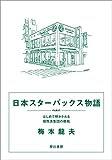 日本スターバックス物語──はじめて明かされる個性派集団の挑戦