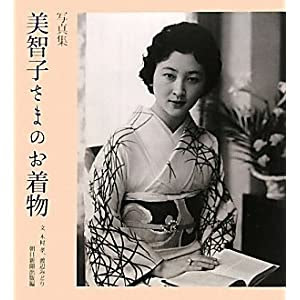 PHOTO BOOK: Empress Michiko's Kimonos