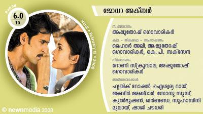 Jodhaa Akbar (Jodha Akbar): A film by Ashutosh Gowariker. Starring Hrithik Roshan(Jalaluddin Mohammad Akbar), Aiswarya Rai(Jodhaa). Music by A.R. Rahman and Lyrics by Javed Akthar. Produced by Ronnie Screwvala, Ashutosh Gowariker. Written by Haidar Ali(Story, screenplay), Ashutosh Gowariker(Screenplay), K.P.Saxena(Dialog). Film (Cinema, Movie) Review in Malayalam. Released on 15th February 2008.
