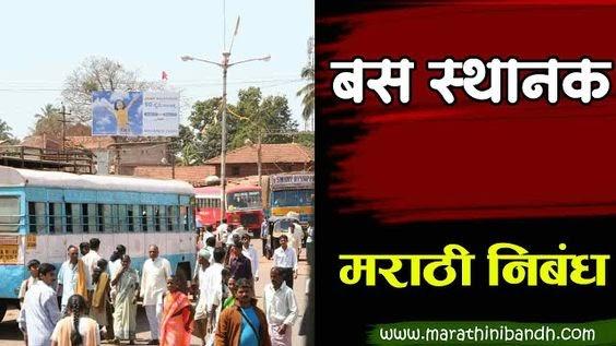 बस स्थानक यावर मराठी निबंध | Bus Stand Essay In Marathi