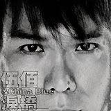 淚橋_2003